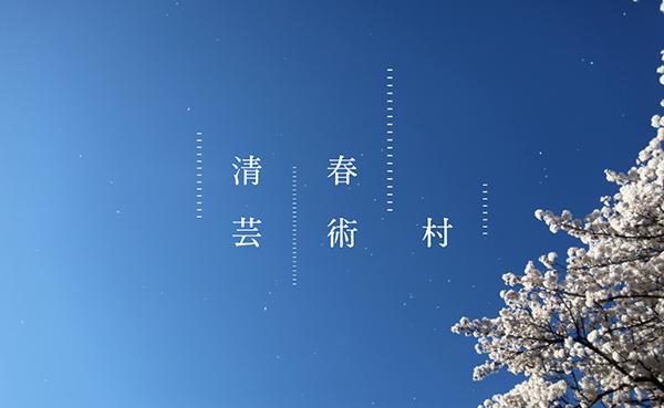 kiyoharu_201705