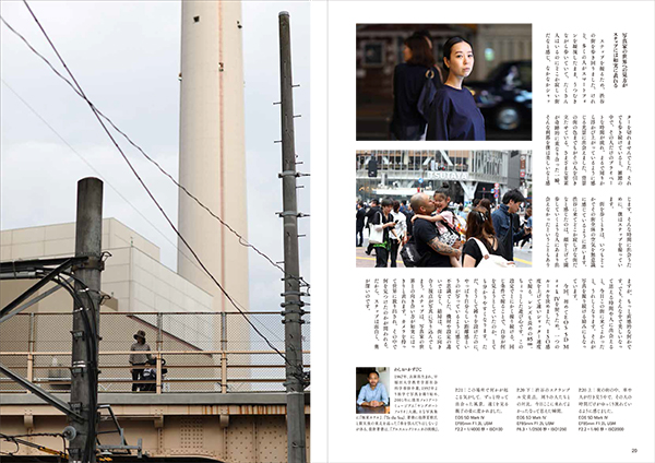 washio_sama_layout_saisyu-2